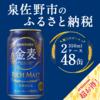 大阪府 泉佐野市にふるさと納税。金麦350ml×2ケースをもらいます。
