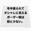 「誰にでも似合うボーダー柄を選びました」ユニクロ・GU新作&週末セールオススメ商品(17/9/8〜9/14)