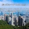 【優先乗車で待ち時間を短縮!】香港のビクトリアピークへ行く、ピークトラムの優先乗車チケットを購入する方法