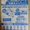 【3/31】2021 酪王キャンペーン【バーコ/はがき】