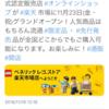 レゴ公式オンラインショップが楽天市場にオープン!!