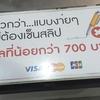 【タイ語 金融】署名不要