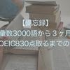 【備忘録】語彙数3000語から3ヶ月でTOEIC830点取るまでの話②