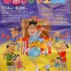 "<span itemprop=""headline"">★「サザエさんがいっぱい!」(東京・桜新町)。</span>"