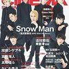 シネマスクエア vol.124【表紙:Snow Man】予約開始