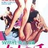 【映画感想】『異常性愛記録 ハレンチ』(1969) / キング・オブ・変態映画にしてストーカー映画の嚆矢か?