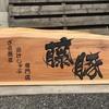 木製看板 完成