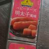 ベビーチーズ明太子風味(トップバリュ)まじウマい!