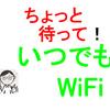 契約待って!どんなときも(いつでも)WiFiの評判は?決定的な理由