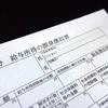 【年収28万円】わかってはいたけれど…源泉徴収票が届いたが、引かれる税金が全くなかった話。シングルマザーの不安と決意。