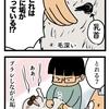 【犬漫画】乳首に垢ってたまるんだ・・・!