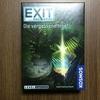 EXITシリーズ第4弾『EXIT Das Spiel Die vergessene Insel(イグジット:忘れられた島)』の感想