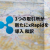 xRapid:新たに3つの取引所が利用可能に 和訳