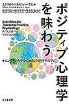 マインドフル・フォト『ポジティブ心理学を味わう』