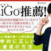 【やり抜く人の9つの習慣】5/9  努力は裏切らない!