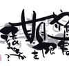 【石狩市のコーチング】コーチングカフェ『夢超場』 閉店前の一言❕Vol.126『明日からやる~( ̄0 ̄)/ できるの(; ̄Д ̄)?』