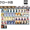 【WS】続・クローネ試行錯誤&12/13ショップ大会レポ