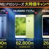 DMMモバイルが 8/31より「HUAWEI P10シリーズ大特価キャンペーン」を開催中!!