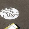 駐車場の白線を自分らあで引こうやいか大作戦