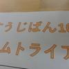 公文のすうじ盤100☆タイムトライアル