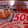 安い!おいも豚トンカツ御膳500円に惹かれて、、7月の栗平温泉日記