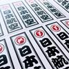 日本航空・JALの 都道府県「千社札シール」収集状況(2017年6月中旬時点)