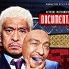 【Amazon】人生で一番面白いと思う番組「ドキュメンタル」の魅力を語る