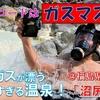 ドレスコードは「ガスマスク」!有毒ガスが漂う、超デンジャー温泉(@福島県・沼尻元湯)