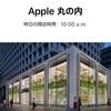 Apple 丸の内 オープン!