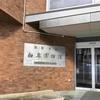 オホーツクふらふら行(3) 知床博物館。