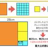 【暗記しない数学】図形で理解するユークリッドの互除法