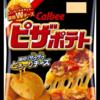 カルビー「ピザポテト」など3商品 19日から販売再開
