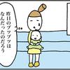 【その2】何だこれ!? ある夜突然、謎のブツブツが大量に赤ちゃんの顔に!(0歳)