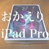 iPad Proおかえり!!湾曲は補償対象にならないかも!!