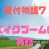 【原付物語7】バイクブームの再臨