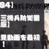 【初見動画】PS4【十三機兵防衛圏 体験版】を遊んでみての感想!