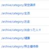 はてなブログでカテゴリー画面から記事を開くと、アクセスカウントされるんですけど。