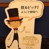 【日記】 映画『えんとつ町のプペル』損得勘定ベースの正直感想