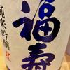 福寿(神戸酒心館)純米吟醸