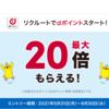 【5/31~6/30】(dポイント)リクルートで d ポイントはじまる!最大 20 倍キャンペーン!
