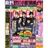 週刊女性自身 2021年1月5日・12日合併号【表紙:King&Prince】