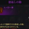 【LOST ARK】奴隷解放クエスト(金策)