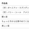 1万円以下、安価にホームシアター(寝室シアター)を作ったので嬉しい