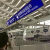桃園国際空港からの移動は「Taiyuan Airport MRT」@台北