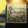 「この世界の片隅に」@CINEMA Chupki TABATA
