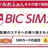 IIJmioさんのSIMカードサイズ変更は、BIG SIMカウンターが便利でした