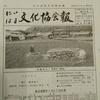 にいはま文化協会報7月号