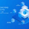 CData は、『Connect= つなぐ』ベンダーです~CData Software Japan のウェブサイトがリニューアル~