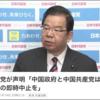 香港デモに対して日本共産党以外の政党がダンマリしている無責任大国ニッポンを正す!!