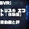 【PSVR】初見動画【テトリス® エフェクト:体験版】を遊んでみての感想と評価!